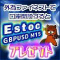 外為ファイネストタイアップキャンペーン Estoc GBPUSD M15