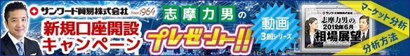 サンワード貿易 × 志摩力男 口座開設キャンペーン