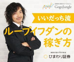 ひまわり証券×いいだっち先生タイアップキャンペーン