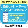 トレイダーズ証券「みんなのシストレ」×GogoJungle「シストレ」