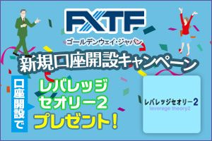 FXTF×「レバレッジセオリー2」 タイアップキャンペーン