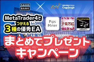 サクソバンク証券 人気EA3本プレゼントタイアップキャンペーン