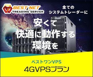 ベストワンVPS 4GVPSプラン