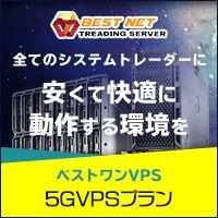 ベストワンVPS 5GVPSプラン
