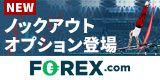 FOREX.com ノックアウトオプション×kazu専用