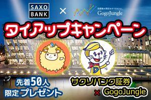 サクソバンク証券×羊飼いのグルトレEAキャンペーン
