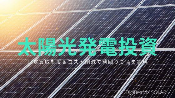 DigiBeatrix Solar 申込キャンペーン