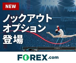 FOREX.com ノックアウトオプション 口座開設_蜂屋すばる様