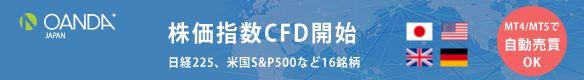 OANDA JAPAN  CFD口座開設