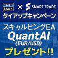 サクソバンク証券 Smart Trade タイアップキャンペーン