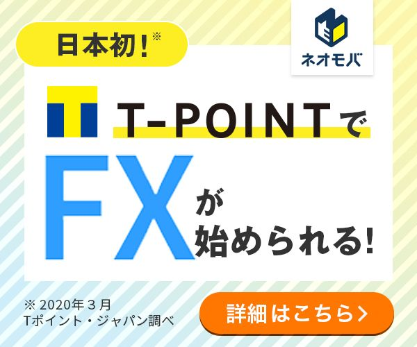 SBIネオモバイル証券「ネオモバFX」
