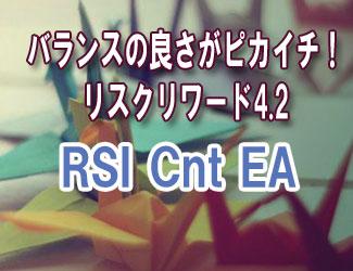 2ヶ月収益率60%、リスクリワードが4以上!『RSI Cnt EA』
