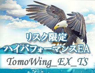 最低年利100%以上!? リスク限定のハイパフォーマンスEA『Tomo_Wing_EX_TS』