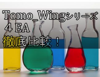 Tomo_Wingシリーズ最強のEAは…4本を徹底比較!