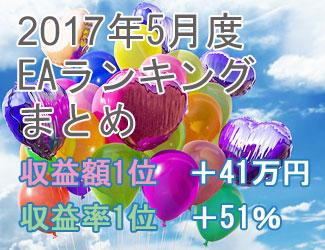2017年5月 収益額/収益率EAランキング!