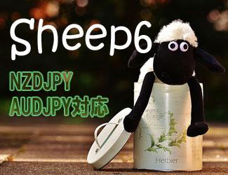 オセアニア通貨でリスク限定 年利10~30%「Sheep6」