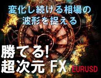 変化する相場に対応!『勝てる!超次元Fx EURUSD』
