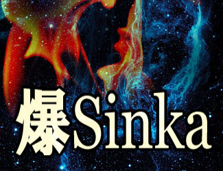 ユーザーの欲しいを詰め込んだ!爆Sinka