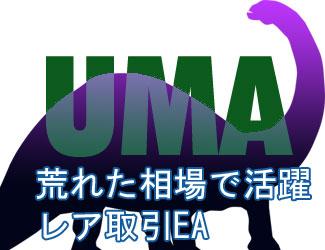 急激な相場変動をキャッチ!高勝率レア取引EA『UMA』