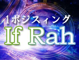 超シンプル&リスクリターン率の良い 1ポジEA『If Rah』