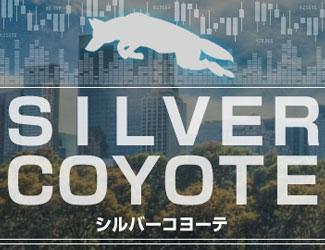 2年以上のフォワード実績アリ!利益更新中「SilverCoyote」