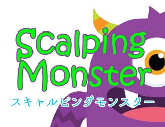 2年で+350%増 『スキャルピングモンスター』