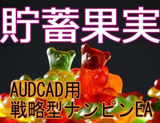 AUDCAD専用『貯蓄果実』で年利+30%