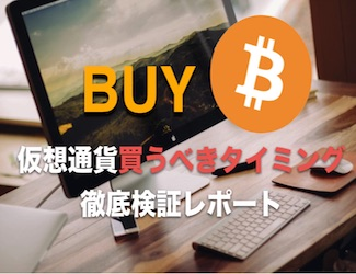 仮想通貨の買うべきタイミングレポートがリリース!