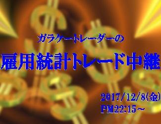 【ご報告】12月8日(金)米雇用統計トレードWTC(ロビンスカップ)実況生中継!