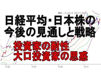 【日本株、日経225は最も確率が高い方向にポジションを張る!】ETF 株 日経平均株価 日経225先物 日柄分析 三角保ち合い 大口投資家の思惑 投資家の耐性