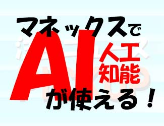 FXで世界初!?マネックス証券がAI(人工知能)を使ったサービスを2018年に開始