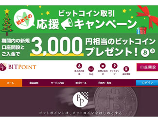 ビットコイン3000円がもらえる!BITPoint口座開設キャンペーン!