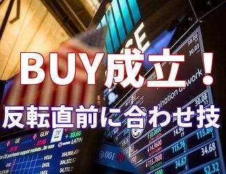 ドル円 米税制改革法案成立への期待で買い戻される直前に合わせ技 買いサイン成立!