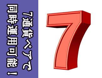 7つの通貨ペアで同時運用可能!『7ROZIナンピン』