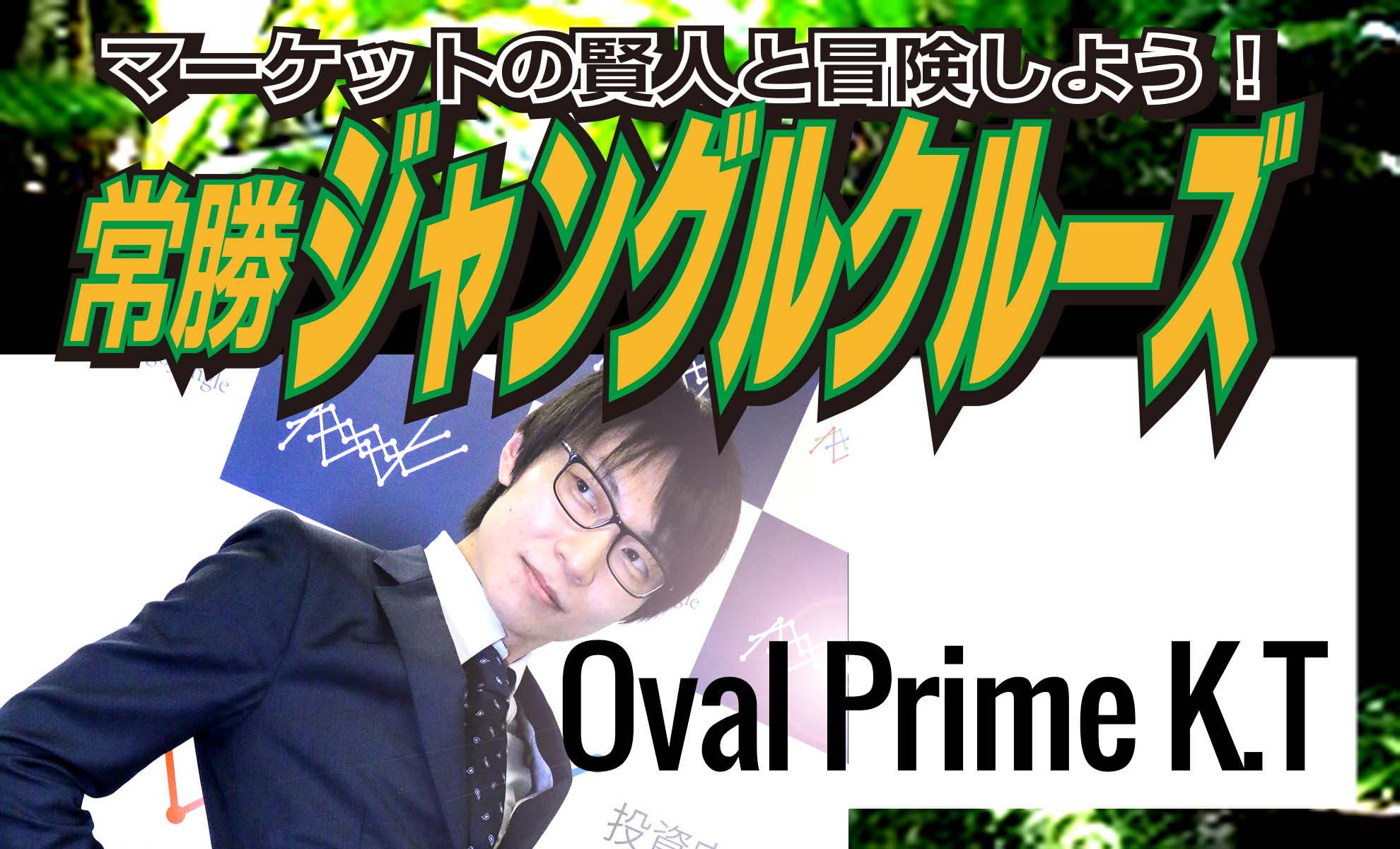 インジケーターの概念を変える 常勝ジャングルクルーズ【第8回】Oval Prime K.T氏