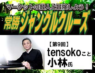 天井と底を捉える! 常勝ジャングルクルーズ【第9回】tensokoこと小林氏