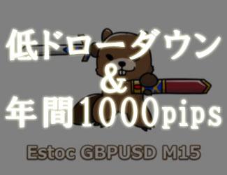 GBPUSD1ポジで年利50%が目指せる!『Estoc GBPUSD M15』