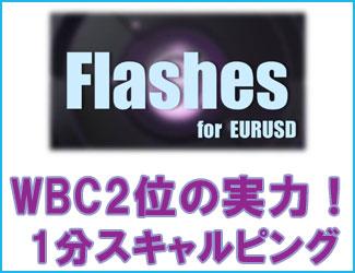 ユーロドル1分足スキャル:単利+33%、複利7年で+667%増『flashes for EURUSD 』