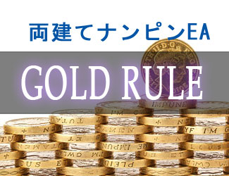 ナンピンEAニューウェーブ!逆張り&順張りで含み損を軽減『GOLD_RULE』