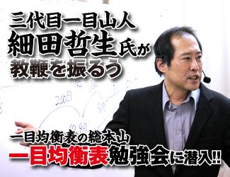 三代目一目山人・細田哲生氏が教鞭を振るう『一目均衡表 勉強会』に潜入!!