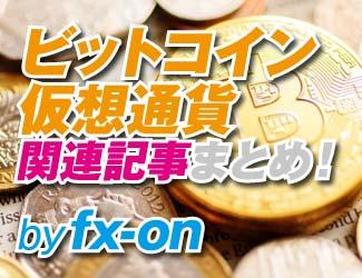 【ビットコイン・仮想通貨】関連記事まとめ! fx-on 2018/01/26