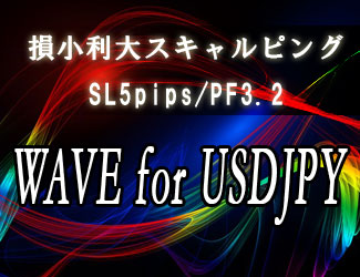 『WAVE for USDJPY』 行き過ぎた相場の瞬間を捉える!