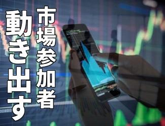 ユーロドル 高値圏での乱高下相場を売買サインで乗り切る!ドル円、米株市場は、思惑通り変化現る!