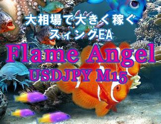 大相場でガッツリ稼ぐスィングEA『Flame Angel USDJPY M5』