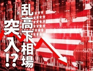 株価乱高下相場から目先のサポート条件を手に入れる週に・・・・