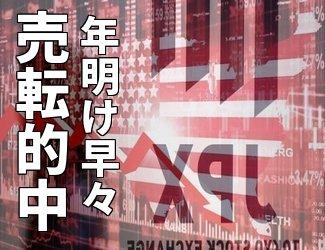 ドル円は、年明け早々に売り転換を指示していた!目先は、戻り反発に警戒!