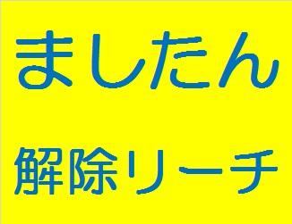 昨日の対象銘柄は無し 2018/02/19
