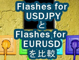 Flashes for USDJPYとEURUSDをポートフォリオ化してみる