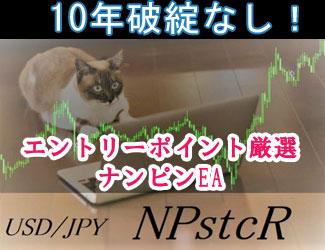 10年破綻なし、エントリーを厳選したナンピンEAで安定収益を!『NPstcR』