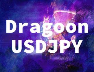 ブレイクイーブン機能搭載で利益を死守!『Dragoon USDJPY』
